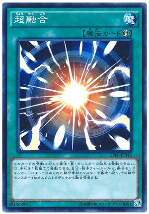 遊戯王 / 超融合(スーパーレア)/ SPFE-JP043 / FUSION ENFORCERS(フュージョン・エンフォーサーズ)