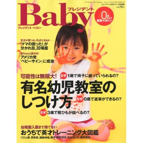 プレジデントBaby (ベイビー) 2010年 11/13号 [雑誌]
