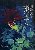 焔の盗人 (集英社文庫)