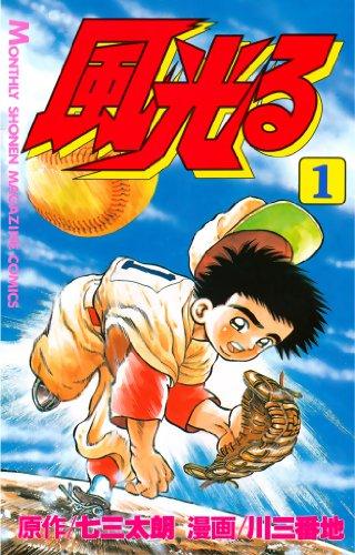 風光る(1) (月刊少年マガジンコミックス)