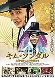 「キム・ソンダル 大河を売った詐欺師たち」 DVD