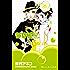 海月姫(11) (Kissコミックス)