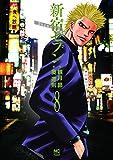 新宿セブン 8 (ニチブンコミックス)
