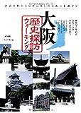大阪歴史探訪ウォーキング