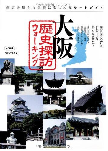 大阪歴史探訪ウォーキングの詳細を見る