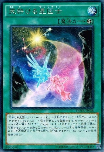 遊戯王 DUEA-JP058-R 《天架ける星因士》 Rare
