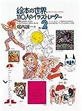 絵本の世界・110人のイラストレーター2 (福音館の単行本)