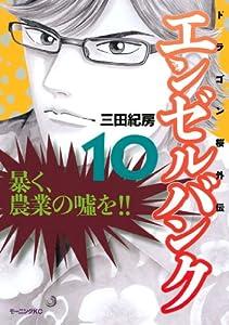 エンゼルバンク ドラゴン桜外伝(10) (モーニングコミックス)