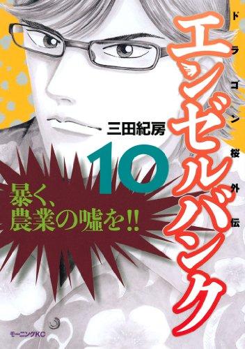 エンゼルバンク ドラゴン桜外伝(10) (モーニングコミックス)の詳細を見る