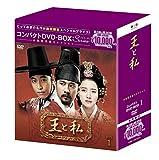 王と私 コンパクトDVD-BOX1(本格時代劇セレクション)[期間限定スペシャルプライス版]