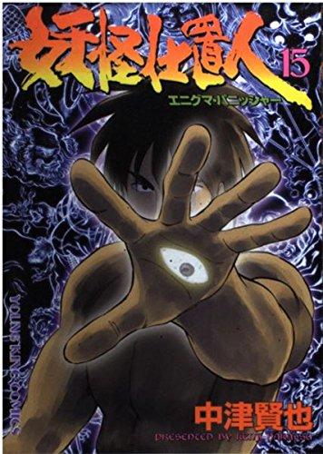 妖怪仕置人 15―エニグマ・パニッシャー (ヤングキングコミックス)の詳細を見る