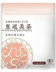 こだま食品 恵巡美茶有機粉末焙煎ごぼう茶 2g×15包 302037009