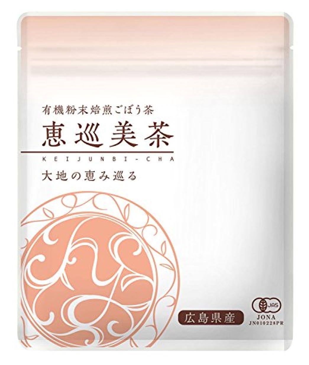 法医学製油所花こだま食品 恵巡美茶有機粉末焙煎ごぼう茶 2g×15包 302037009