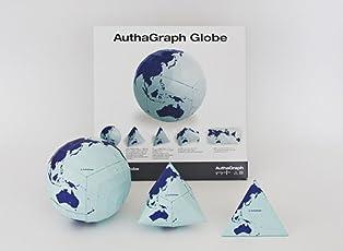 AuthaGraph Globe オーサグラフ・グローブ 紙のパーツを組み立てて作る地球儀