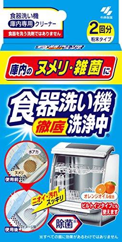 食器洗い機徹底洗浄中 オレンジオイル配合 粉末タイプ 2回分...