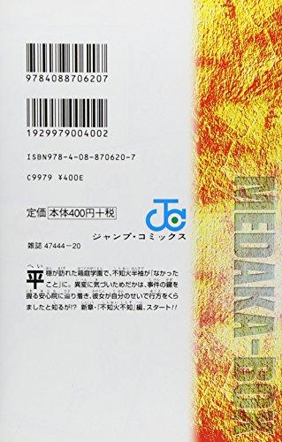 めだかボックス 19 (ジャンプコミックス)