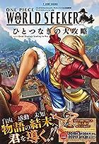 ONE PIECE WORLD SEEKER ひとつなぎの大攻略 第02巻