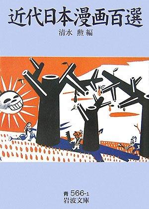 近代日本漫画百選 (岩波文庫)の詳細を見る