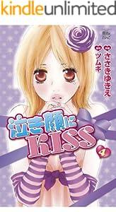 泣き顔にKISS : 4 (コミック魔法のiらんど)