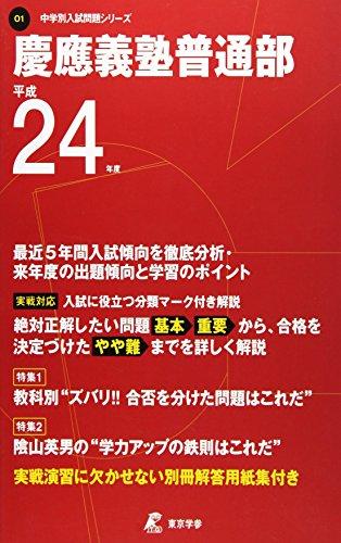 慶應義塾普通部 24年度用 (中学校別入試問題シリーズ O1)