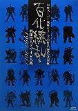 東映スーパー戦隊シリーズ35周年作品公式図録 百化繚乱 [下之巻] 戦隊怪人デザイン大鑑1995-2012