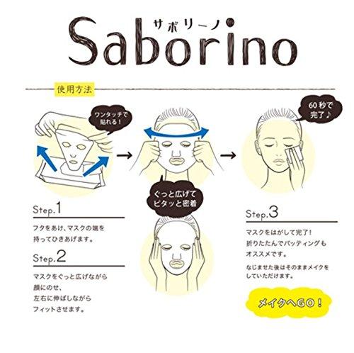 NEW サボリーノ 目ざまシート 朝用マスク [ 爽やか果実のすっきりタイプ ]