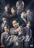 舞台『ジョーカー・ゲームII』【DVD】[DVD]