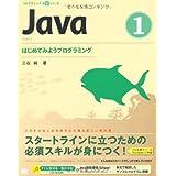 プログラミング学習シリーズ Java 1 はじめてみようプログラミング