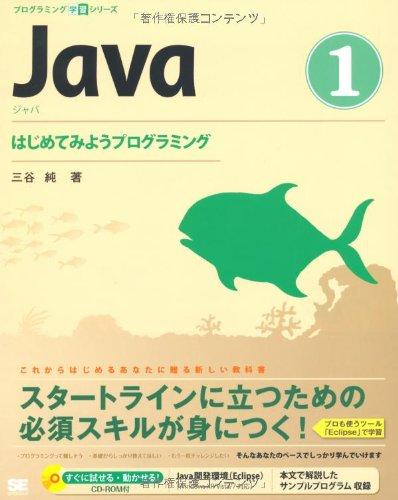 プログラミング学習シリーズ Java 1 はじめてみようプログラミングの詳細を見る