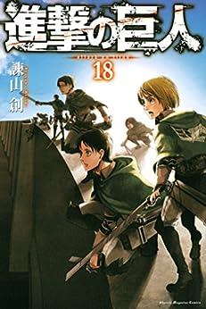 [諫山創]の進撃の巨人(18) (週刊少年マガジンコミックス)