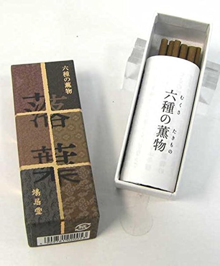 鋼ルネッサンス高齢者鳩居堂 お香 落葉(おちば)六種の薫物(むくさのたきもの)シリーズ スティックタイプ(棒状香)20本いり