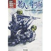 老人と宇宙(そら) (ハヤカワ文庫SF)