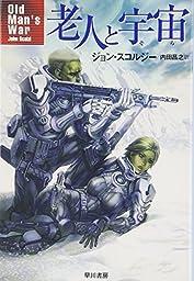 【読んだ本】 老人と宇宙(そら)