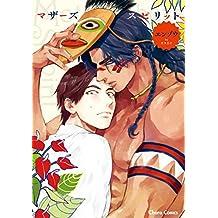 マザーズ スピリット【SS付き電子限定版】 (Charaコミックス)