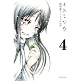 ミスミソウ 完全版 : 4 (アクションコミックス)