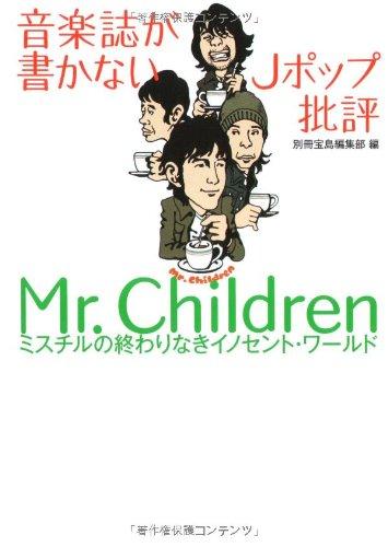 音楽誌が書かないJポップ批評 Mr.Children (宝島SUGOI文庫)の詳細を見る