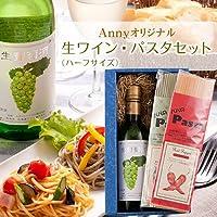 アニー生ワインハーフ&パパのパスタ2種