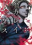 バカレイドッグス(2) (ヤングマガジンコミックス)