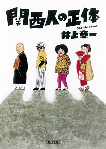 関西人の正体 (朝日文庫)の詳細を見る