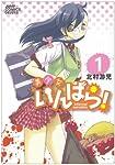 美少女いんぱら! 1 (ジャンプコミックスデラックス)