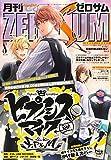 コミックZERO-SUM2019年8月号
