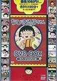 ちびまる子ちゃんDVD BOX〜ゆかいなものがたり編〜 [DVD]