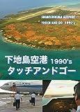 下地島空港タッチアンドゴー1990's [DVD]