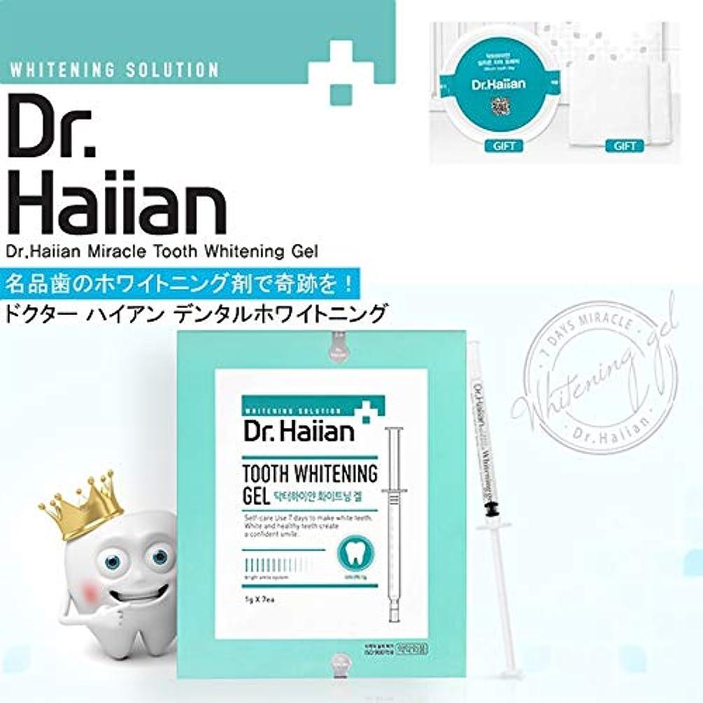 同級生殺人伝記[SAMSUNG PHARM]Dr.Haiian 7Days Miracle/7日間の奇跡 [SAMSUNG PHARM]白い歯を管理するための/使ったら歯が白くなる!/Self-Teeth Whitening Agent...
