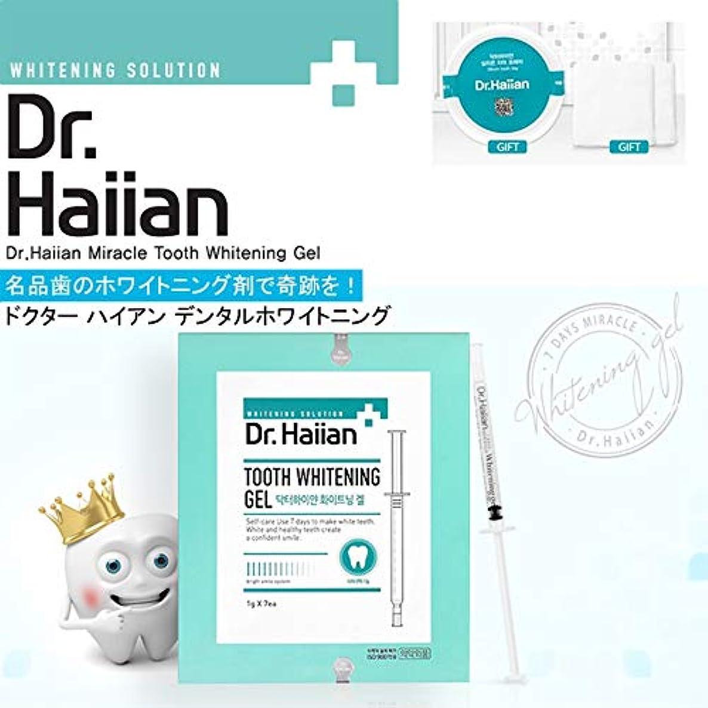 チャンス敬の念小切手[SAMSUNG PHARM]Dr.Haiian 7Days Miracle/7日間の奇跡 [SAMSUNG PHARM]白い歯を管理するための/使ったら歯が白くなる!/Self-Teeth Whitening Agent...