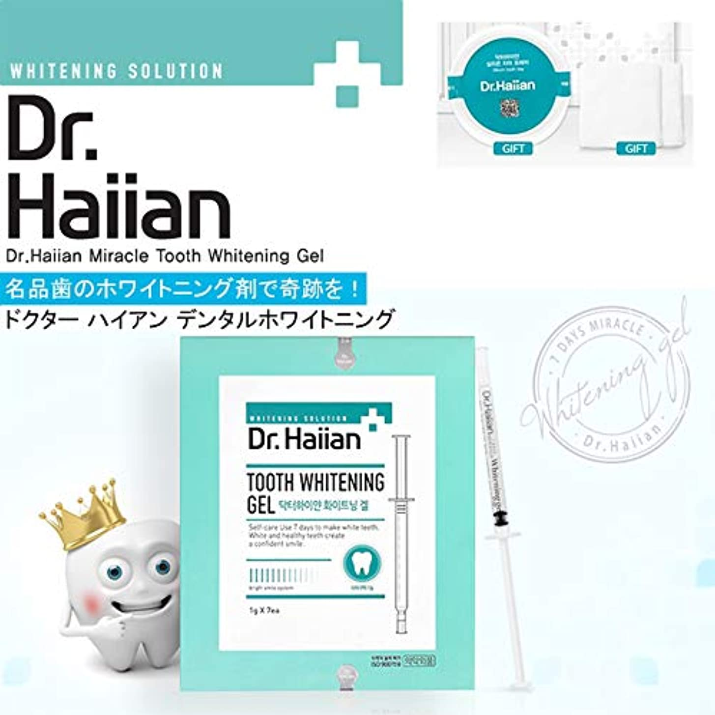 クリーナーさせるなので[SAMSUNG PHARM]Dr.Haiian 7Days Miracle/7日間の奇跡 [SAMSUNG PHARM]白い歯を管理するための/使ったら歯が白くなる!/Self-Teeth Whitening Agent...