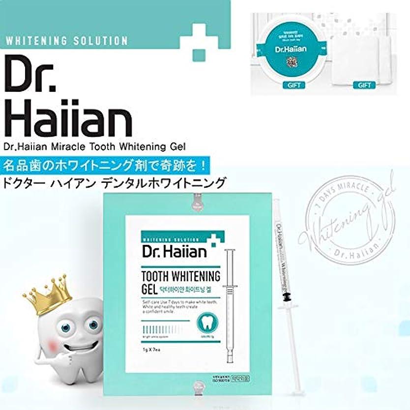 長さ啓発する比類なき[SAMSUNG PHARM]Dr.Haiian 7Days Miracle/7日間の奇跡 [SAMSUNG PHARM]白い歯を管理するための/使ったら歯が白くなる!/Self-Teeth Whitening Agent...