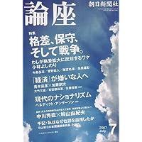 論座 2007年 07月号 [雑誌]