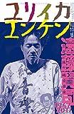 ユリイカ2018年1月臨時増刊号 総特集=遠藤賢司――言音一致の純音楽家1947ー2017