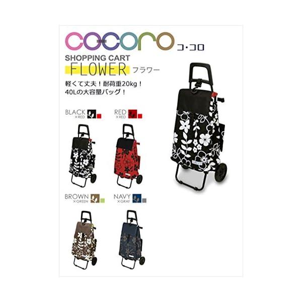 COCORO(コ・コロ) ショッピングカート ...の紹介画像2
